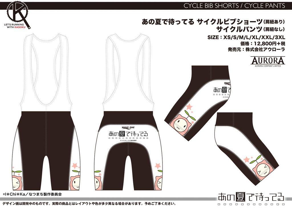 ●あの夏で待ってる サイクルビブショーツ/サイクルパンツ(¥12,800+税)