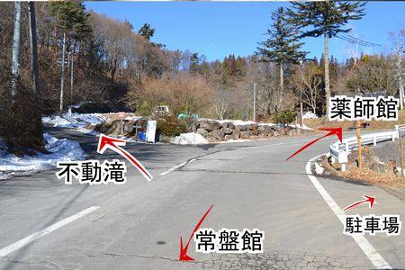 菱野温泉 不動滝行き方 1