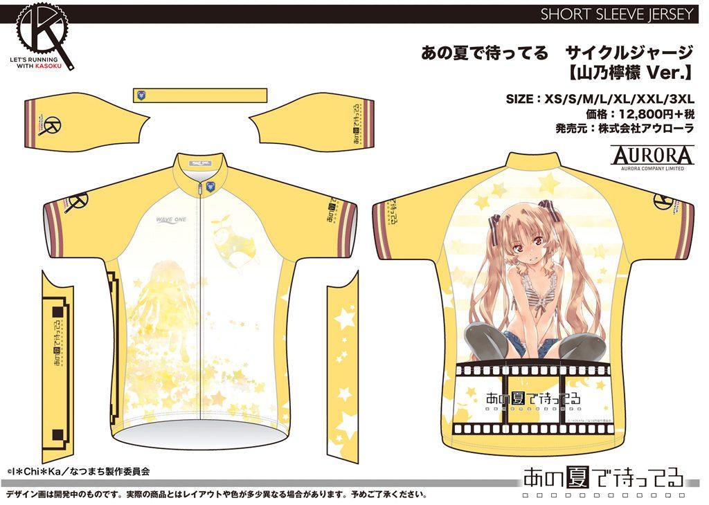 ●あの夏で待ってる サイクルジャージ【山乃檸檬Ver.】
