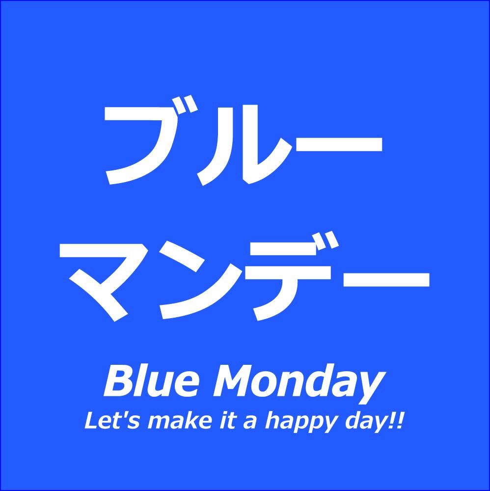 月曜日をハッピーな日に!
