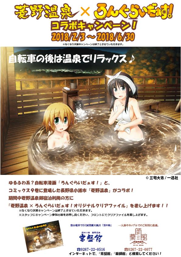 LRキャンペーン告知2